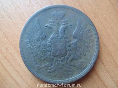 5 копеек 1859 ем - 34.jpg