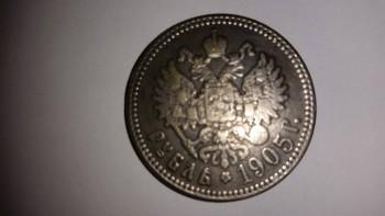 Нужна оценка монет и реальная стоимость. - 20160322_172314.jpg