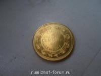 Гондурасское сентаво - SAM_1039.JPG
