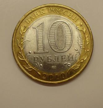 продам юбилейные 10 руб Пермский край - P1620190.JPG