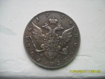 1 рубль 1779 года - SAM_9286.JPG