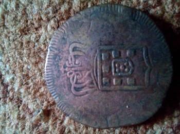 Что за монета? -вопрос всё тот же - DSC_0025.jpg