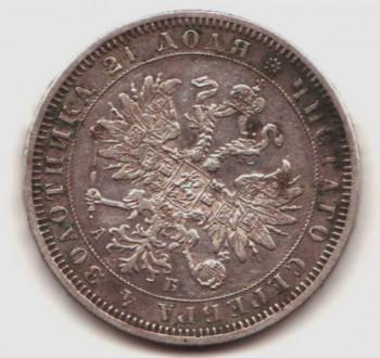 ХОЧУ ПРОДАТЬ МОНЕТЫ - 1863 орел 001.jpg