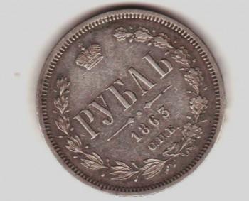 ХОЧУ ПРОДАТЬ МОНЕТЫ - 1863 решка.jpg
