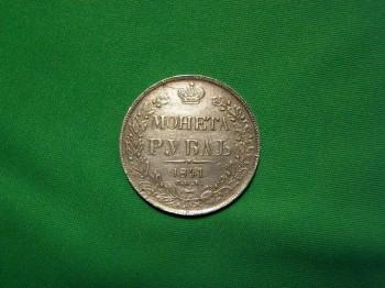 Оценить 1 рубль серебром 1841 год - Монета.JPG