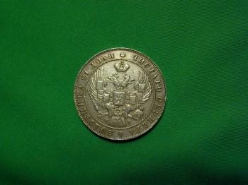 Оценить 1 рубль серебром 1841 год - Монета 1.JPG