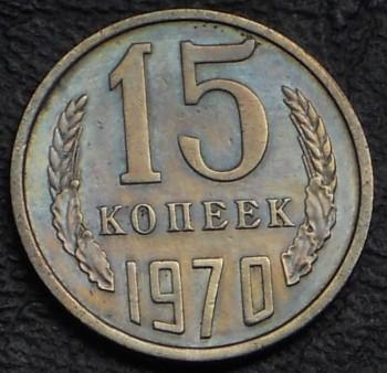 15 копеек 1970 года - 2676295164.jpg