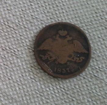 Пожалуйста помогите оценить и распознать монету 1837г. - s0ze7LWatwY.jpg