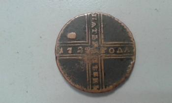 стоимость монеты 1727г - 7a6f2a0d-9c99-4341-b0cc-e4670dd73aa2.jpg