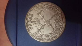 Помогите оценить стоимость монет - 20160711_233605.jpg