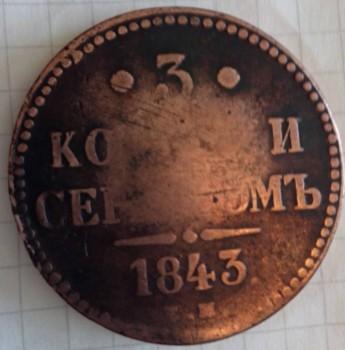 Помогите оценить монету 3 копейки 1843 года серебро - IMG_20160709_082309.jpg