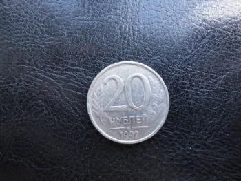 20 рублей 1992 года ЛМД магнит.  - DSC00348.JPG